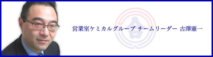 営業室ケミカルグループ チームリーダー 古澤憲一