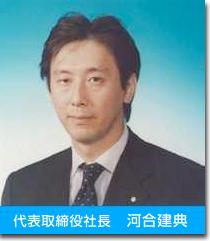 代表取締役社長河合建典