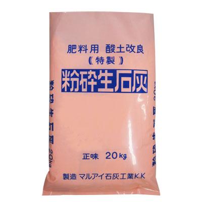 粉砕生石灰 20kg(JA用)
