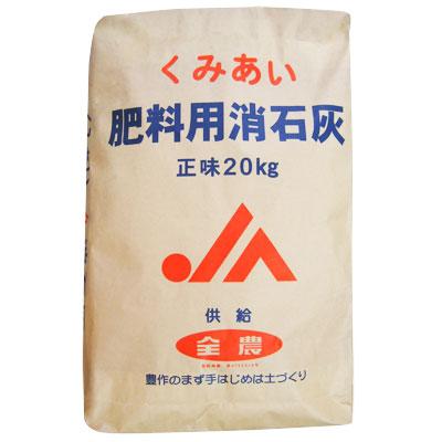 肥料用消石灰(JA用)20kg