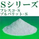 Sシリーズ(フレスコ-S ・ ゾルバリット-S)